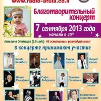 13-09-07-Naceret Illit, charity Concert, благотворительный концерт, קונצרט צדקה