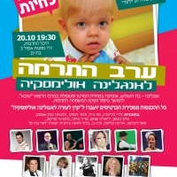 2013.10.20 DENIS& ALIKA& TIMOTI SANNIKOVs:Final  concert of the Charity Tour,Bat-Yam,Israel