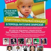 13-10-20-carity-concert-Bat-Yam