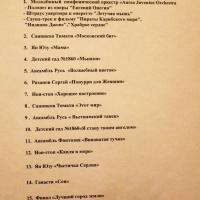 Фестиваль 'Улыбок и Добра' 2013.11. 26-12.01 TimoTi Sannikov: concert tour in Moscow, Russia