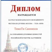 2014.11.13 TimoTi Sannikov: youth festival