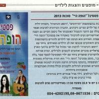 2013.09.22 festival poster  'Hopa hey', songs in Hebrew, Ashdod, Israel