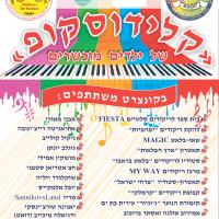 14-05-18-concert-kaleidoscope-bat-yam