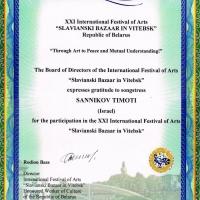12.07.11-18 Сертификат участия на XXI Международном фестивале искусств